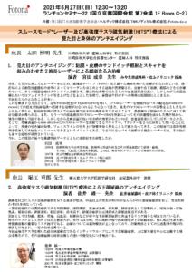 日本抗加齢医学会
